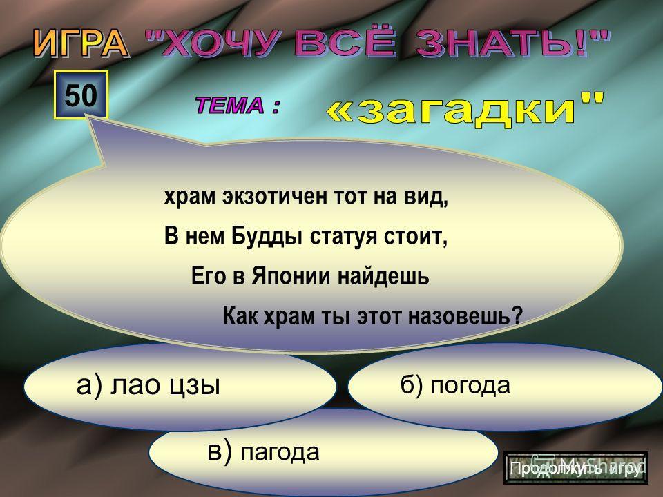 в) атланты б) гигантыа) богатыри 40 А тлетов скульптор создает Но не на выставке стоять, Он им задание дает- Балконы в доме подпирать Продолжить игру