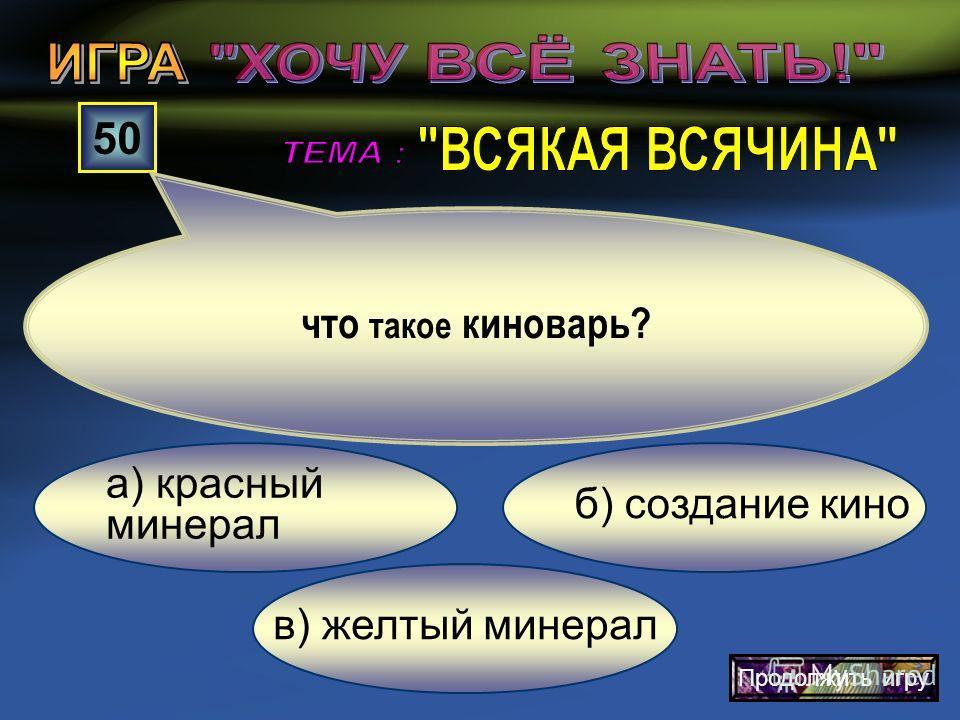в) Карлсон б) Васнецова) Шишкин 40 какой художник является «самым лучшим в мире рисовальщиком петухов»? Продолжить игру