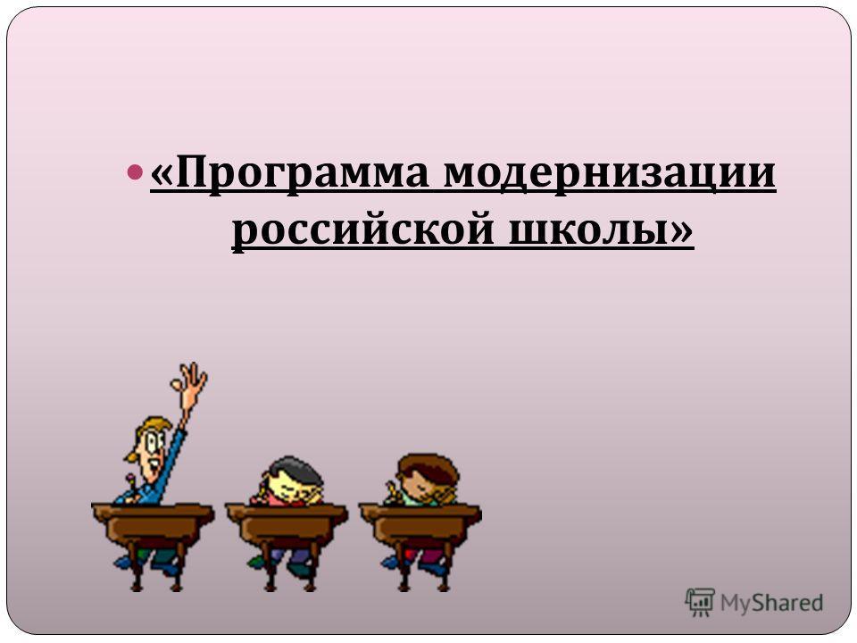 « Программа модернизации российской школы »