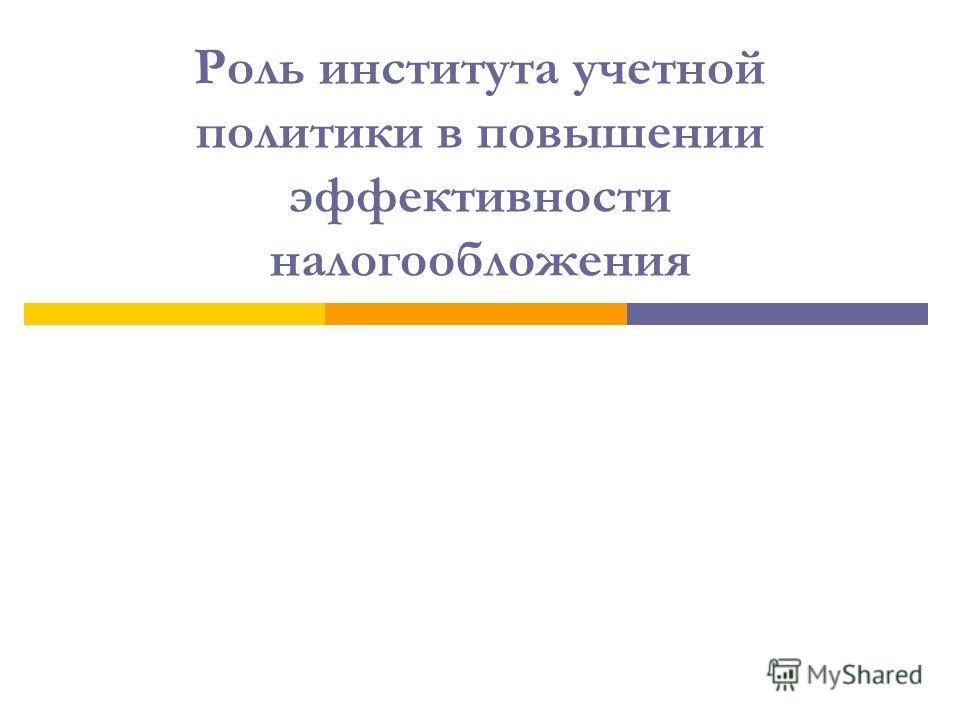 Роль института учетной политики в повышении эффективности налогообложения
