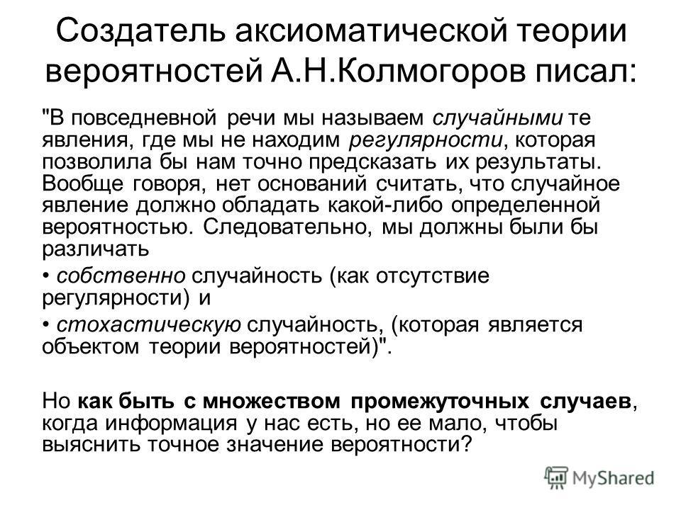 Создатель аксиоматической теории вероятностей А.Н.Колмогоров писал: