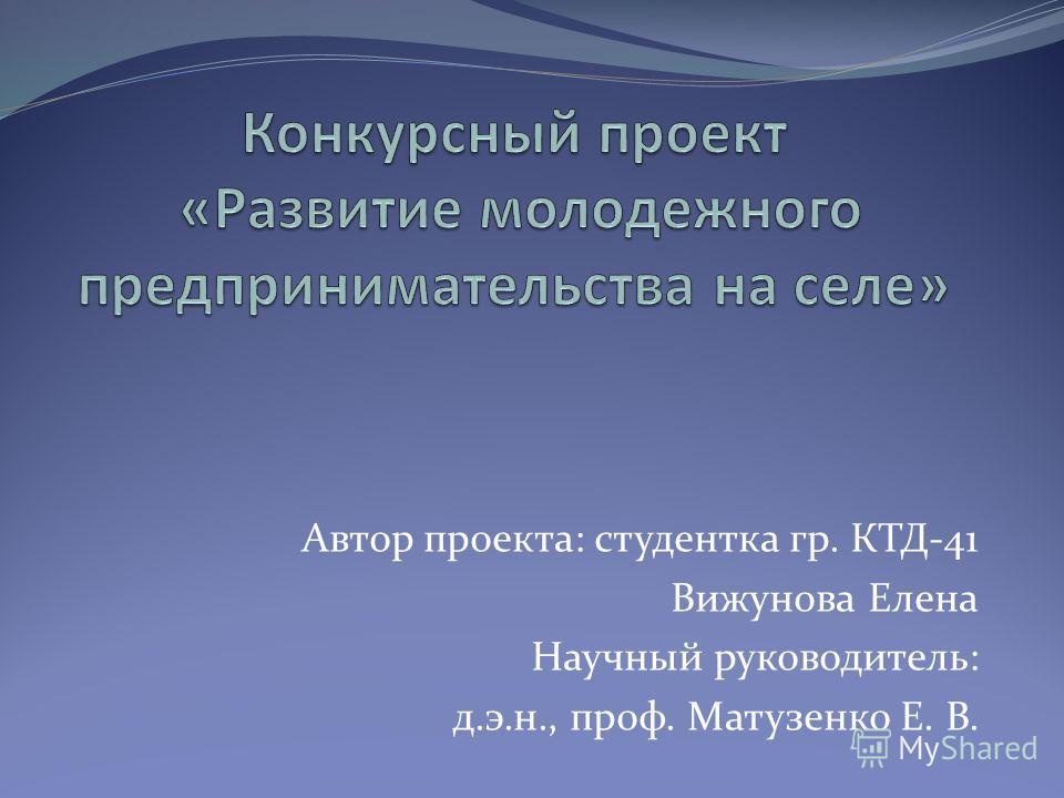 Автор проекта: студентка гр. КТД-41 Вижунова Елена Научный руководитель: д.э.н., проф. Матузенко Е. В.