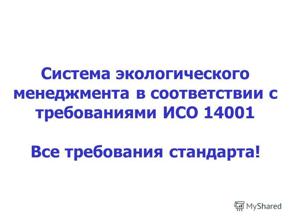 Система экологического менеджмента в соответствии с требованиями ИСО 14001 Все требования стандарта!