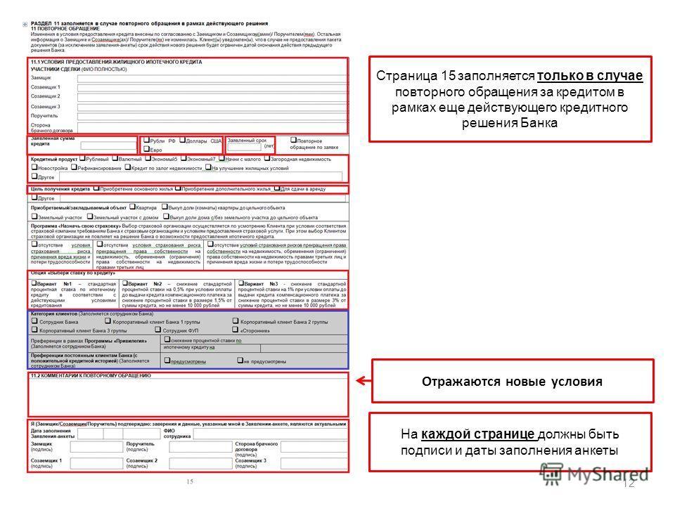 Страница 15 заполняется только в случае повторного обращения за кредитом в рамках еще действующего кредитного решения Банка Отражаются новые условия 12 На каждой странице должны быть подписи и даты заполнения анкеты