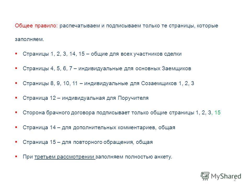 Общее правило: распечатываем и подписываем только те страницы, которые заполняем. Страницы 1, 2, 3, 14, 15 – общие для всех участников сделки Страницы 4, 5, 6, 7 – индивидуальные для основных Заемщиков Страницы 8, 9, 10, 11 – индивидуальные для Созае