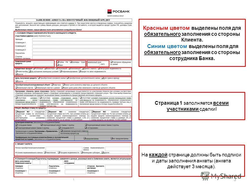 Красным цветом выделены поля для обязательного заполнения со стороны Клиента. Синим цветом выделены поля для обязательного заполнения со стороны сотрудника Банка. 3 На каждой странице должны быть подписи и даты заполнения анкеты (анкета действует 3 м