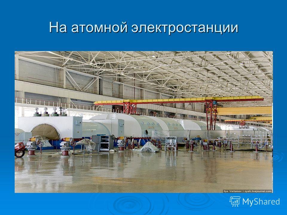 На атомной электростанции