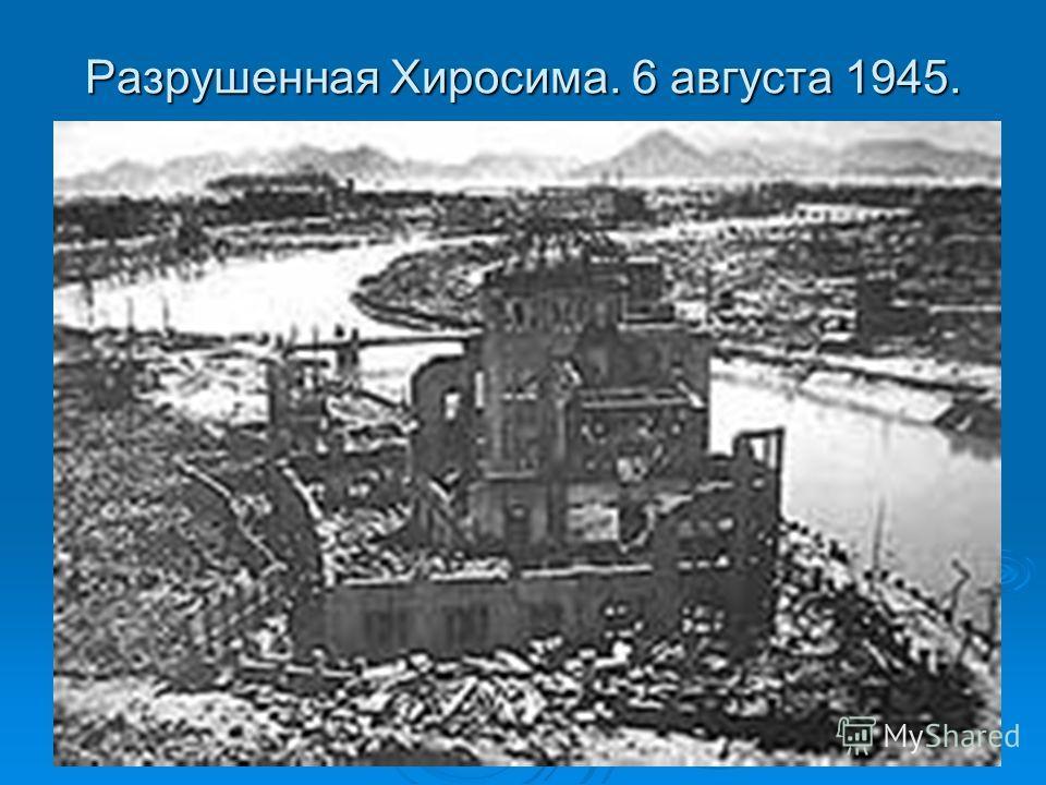 Разрушенная Хиросима. 6 августа 1945.