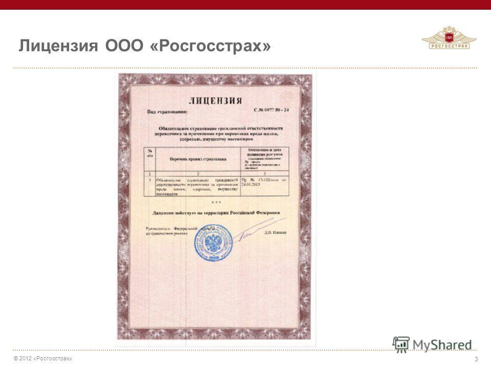 © 2012 «Росгосстрах» 3 Лицензия ООО «Росгосстрах»