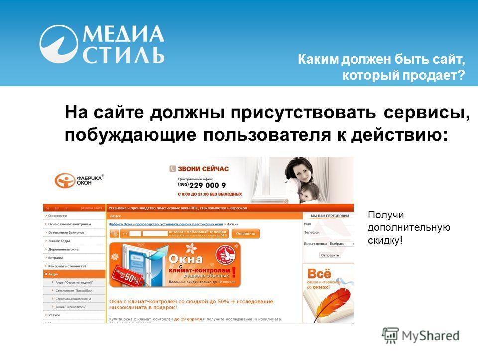 На сайте должны присутствовать сервисы, побуждающие пользователя к действию: Каким должен быть сайт, который продает? Получи дополнительную скидку!