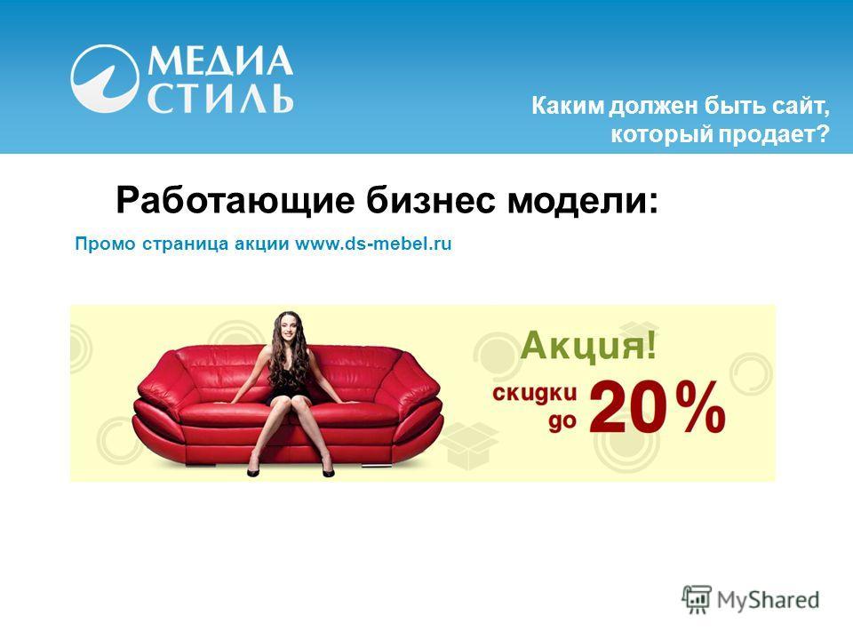 Работающие бизнес модели: Каким должен быть сайт, который продает? Промо страница акции www.ds-mebel.ru