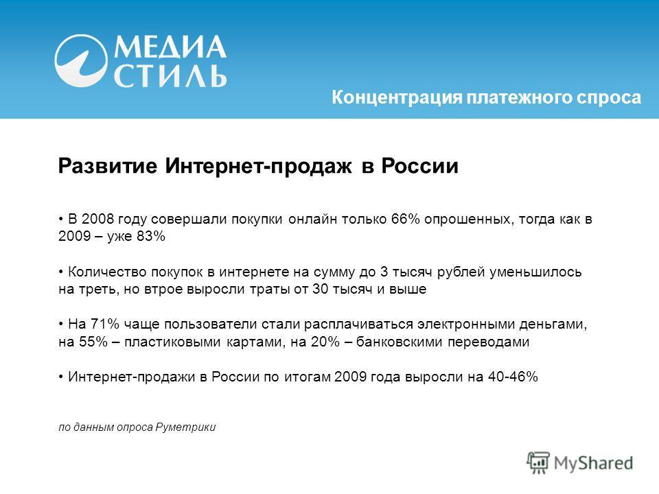 Развитие Интернет-продаж в России В 2008 году совершали покупки онлайн только 66% опрошенных, тогда как в 2009 – уже 83% Количество покупок в интернете на сумму до 3 тысяч рублей уменьшилось на треть, но втрое выросли траты от 30 тысяч и выше На 71%