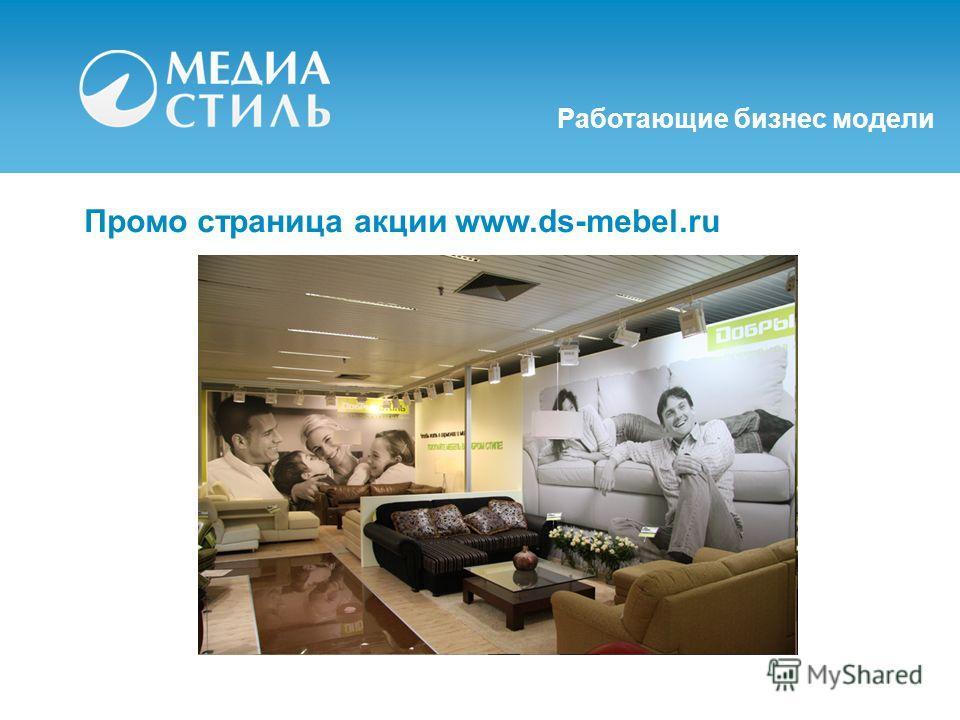Работающие бизнес модели Промо страница акции www.ds-mebel.ru