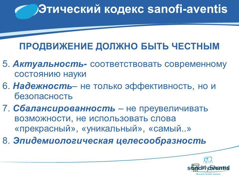 Этический кодекс sanofi-aventis 5. Актуальность- соответствовать современному состоянию науки 6. Надежность– не только эффективность, но и безопасность 7. Сбалансированность – не преувеличивать возможности, не использовать слова «прекрасный», «уникал