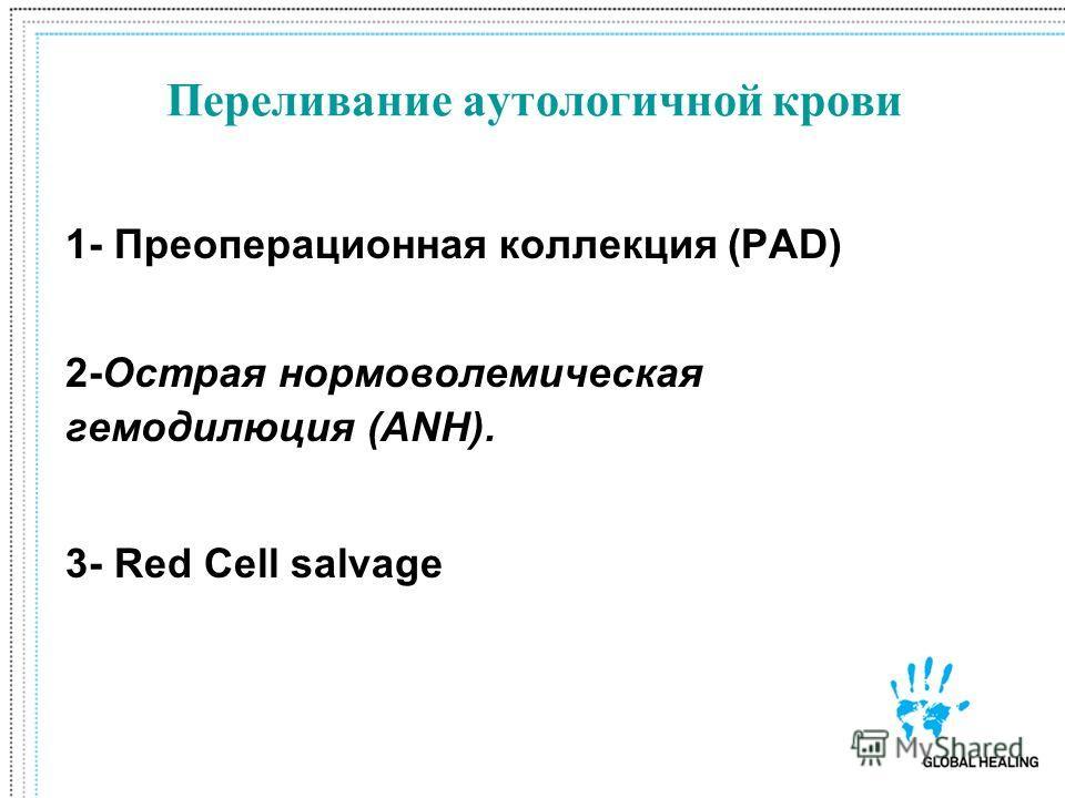 Переливание аутологичной крови 1- Преоперационная коллекция (PAD) 2-Острая нормоволемическая гемодилюция (ANH). 3- Red Cell salvage