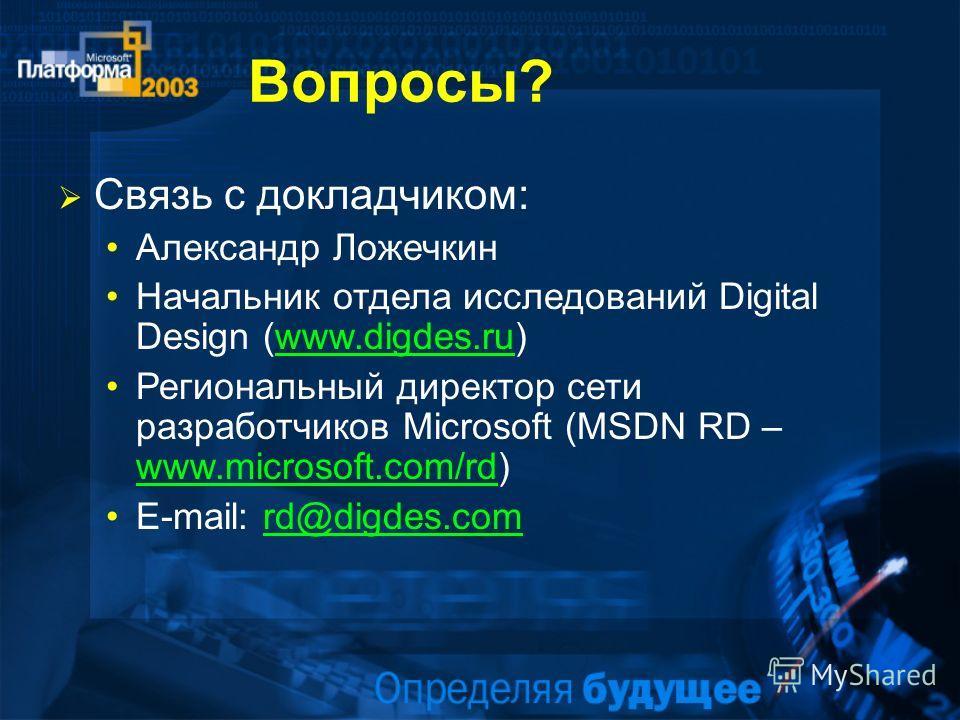 Вопросы? Связь с докладчиком: Александр Ложечкин Начальник отдела исследований Digital Design (www.digdes.ru)www.digdes.ru Региональный директор сети разработчиков Microsoft (MSDN RD – www.microsoft.com/rd) www.microsoft.com/rd E-mail: rd@digdes.comr