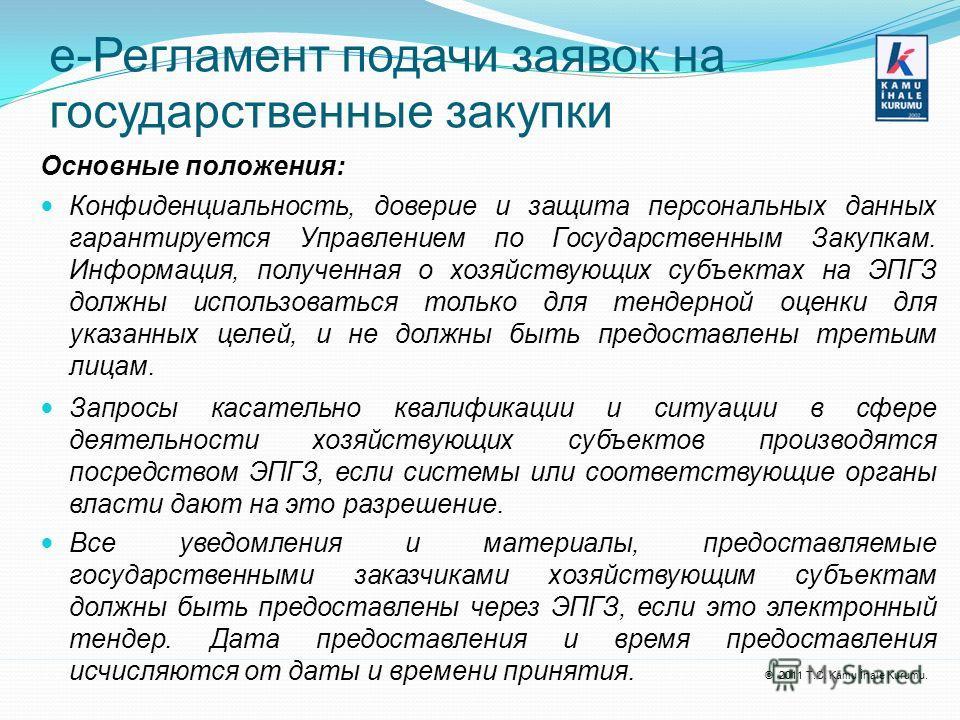 © 2011 T.C. Kamu İhale Kurumu. е-Регламент подачи заявок на государственные закупки Основные положения: Конфиденциальность, доверие и защита персональных данных гарантируется Управлением по Государственным Закупкам. Информация, полученная о хозяйству