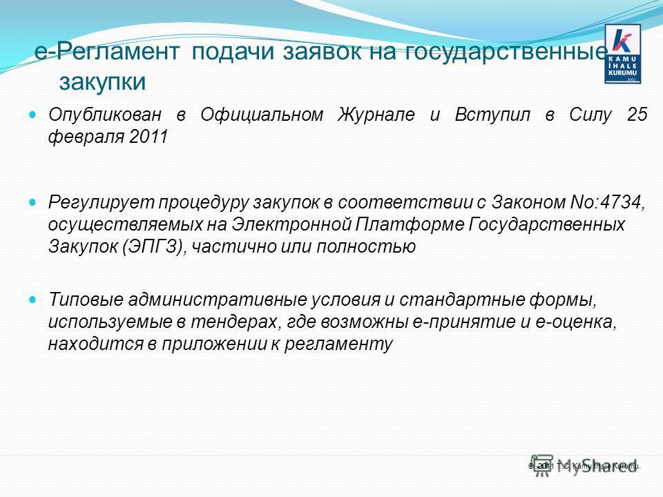 © 2011 T.C. Kamu İhale Kurumu. е-Регламент подачи заявок на государственные закупки Опубликован в Официальном Журнале и Вступил в Силу 25 февраля 2011 Регулирует процедуру закупок в соответствии с Законом No:4734, осуществляемых на Электронной Платфо