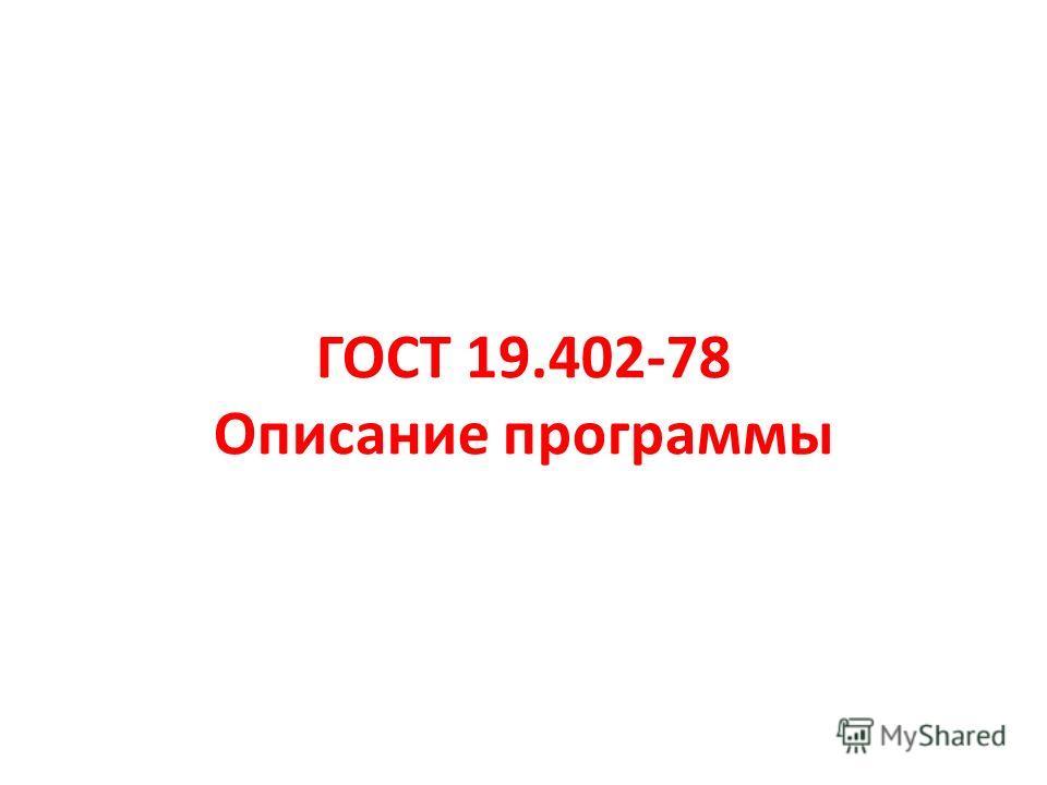 ГОСТ 19.402-78 Описание программы