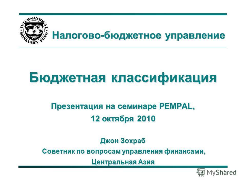 1 Бюджетная классификация Презентация на семинаре PEMPAL, 12 октября 2010 Джон Зохраб Советник по вопросам управления финансами, Советник по вопросам управления финансами, Центральная Азия Налогово-бюджетное управление