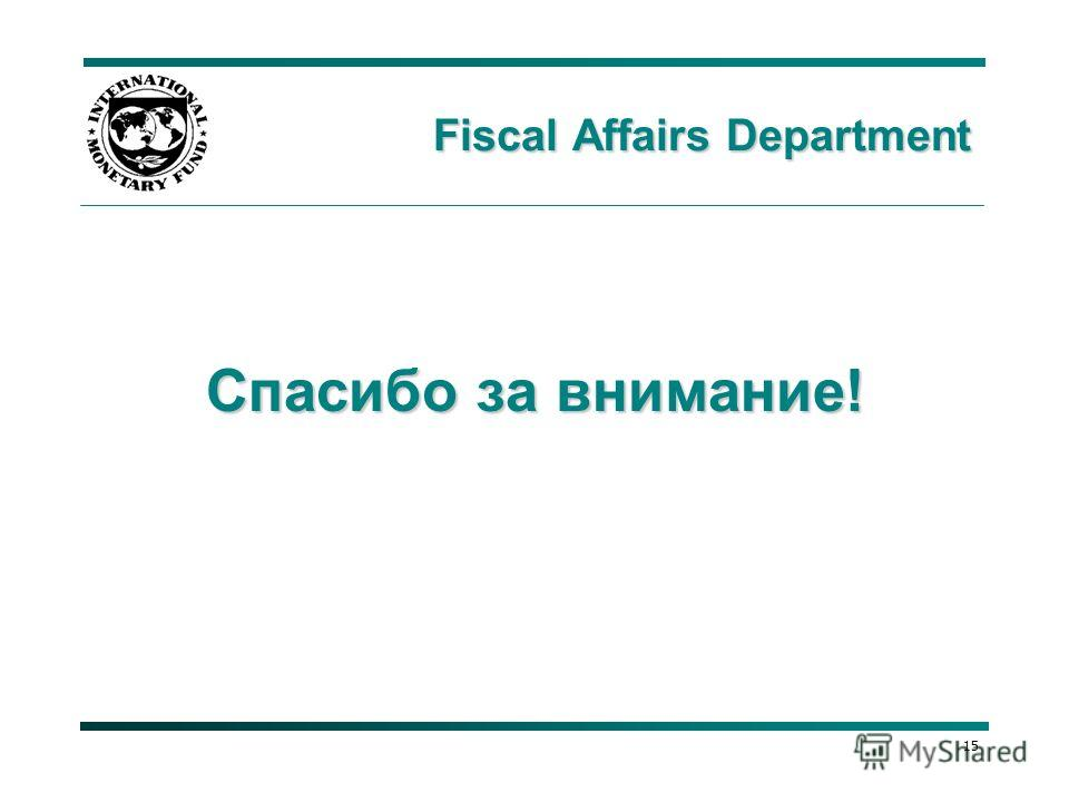 Fiscal Affairs Department Fiscal Affairs Department Спасибо за внимание! 15