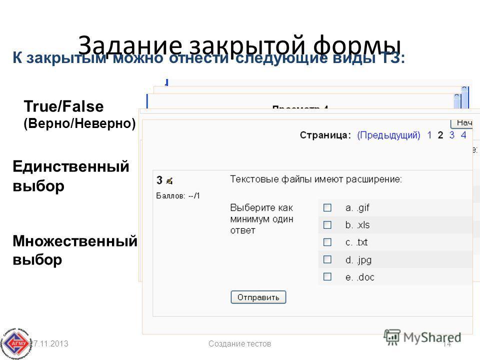 Задание закрытой формы 27.11.2013Создание тестов14 К закрытым можно отнести следующие виды ТЗ: True/False (Верно/Неверно) Единственный выбор Множественный выбор