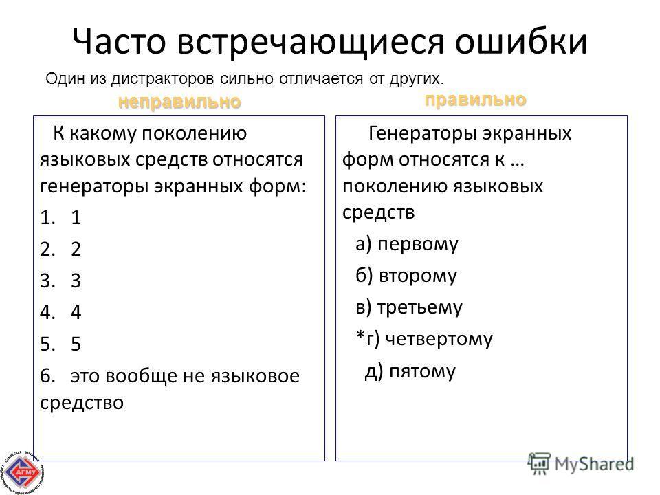 Часто встречающиеся ошибки К какому поколению языковых средств относятся генераторы экранных форм: 1. 1 2. 2 3. 3 4. 4 5. 5 6. это вообще не языковое средство Генераторы экранных форм относятся к … поколению языковых средств а) первому б) второму в)