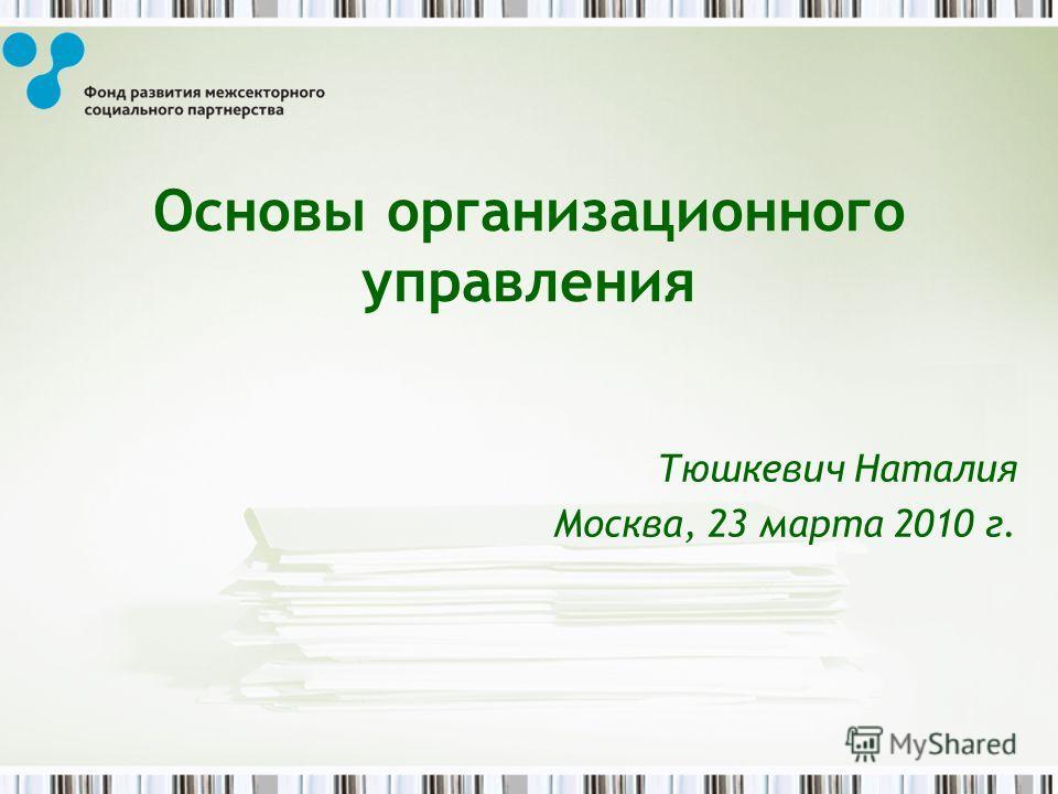 Основы организационного управления Тюшкевич Наталия Москва, 23 марта 2010 г.