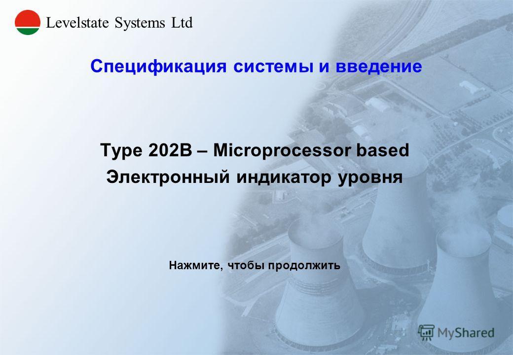 Type 202B – Microprocessor based Электронный индикатор уровня Нажмите, чтобы продолжить Спецификация системы и введение Levelstate Systems Ltd