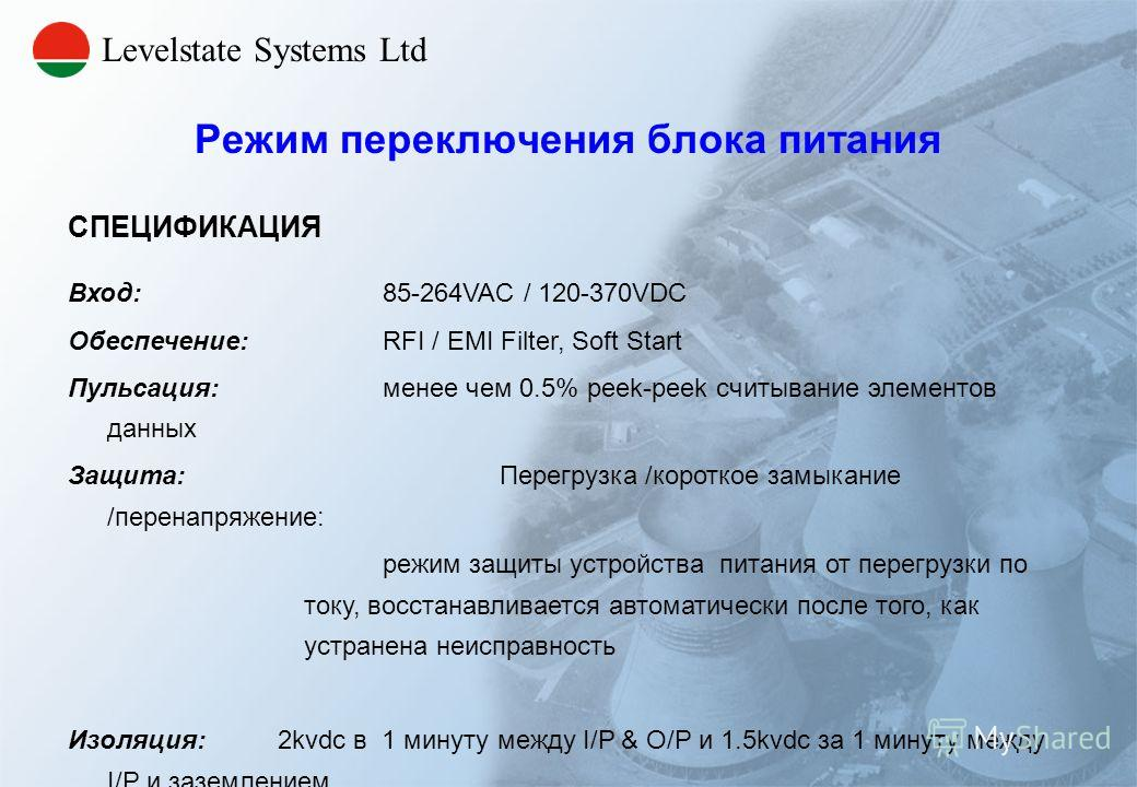 Режим переключения блока питания СПЕЦИФИКАЦИЯ Вход:85-264VAC / 120-370VDC Обеспечение:RFI / EMI Filter, Soft Start Пульсация:менее чем 0.5% peek-peek считывание элементов данных Защита: Перегрузка /короткое замыкание /перенапряжение: режим защиты уст