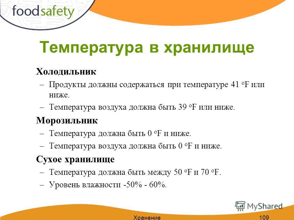 Хранение109 Температура в хранилище Холодильник –Продукты должны содержаться при температуре 41 o F или ниже. –Температура воздуха должна быть 39 o F или ниже. Морозильник –Температура должна быть 0 o F и ниже. –Температура воздуха должна быть 0 o F