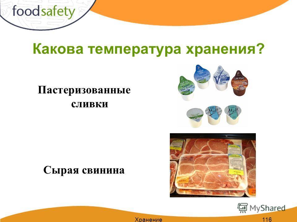 Хранение116 Какова температура хранения? Пастеризованные сливки Сырая свинина