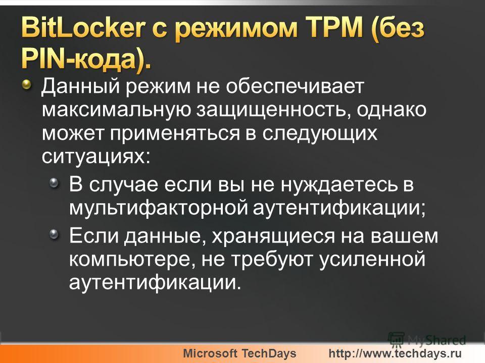 Microsoft TechDayshttp://www.techdays.ru Данный режим не обеспечивает максимальную защищенность, однако может применяться в следующих ситуациях: В случае если вы не нуждаетесь в мультифакторной аутентификации; Если данные, хранящиеся на вашем компьют