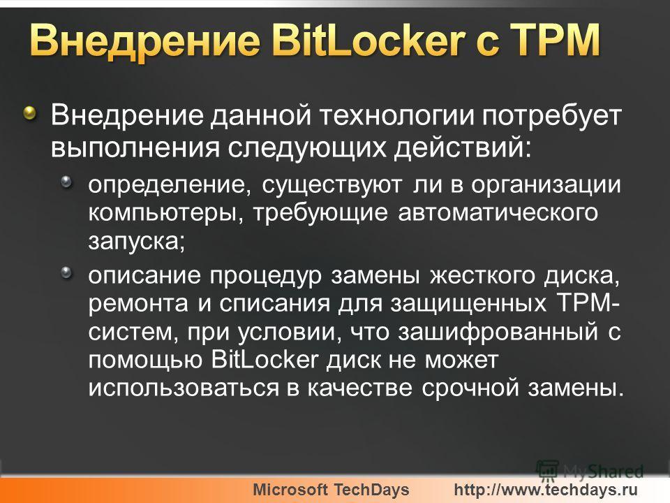 Microsoft TechDayshttp://www.techdays.ru Внедрение данной технологии потребует выполнения следующих действий: определение, существуют ли в организации компьютеры, требующие автоматического запуска; описание процедур замены жесткого диска, ремонта и с