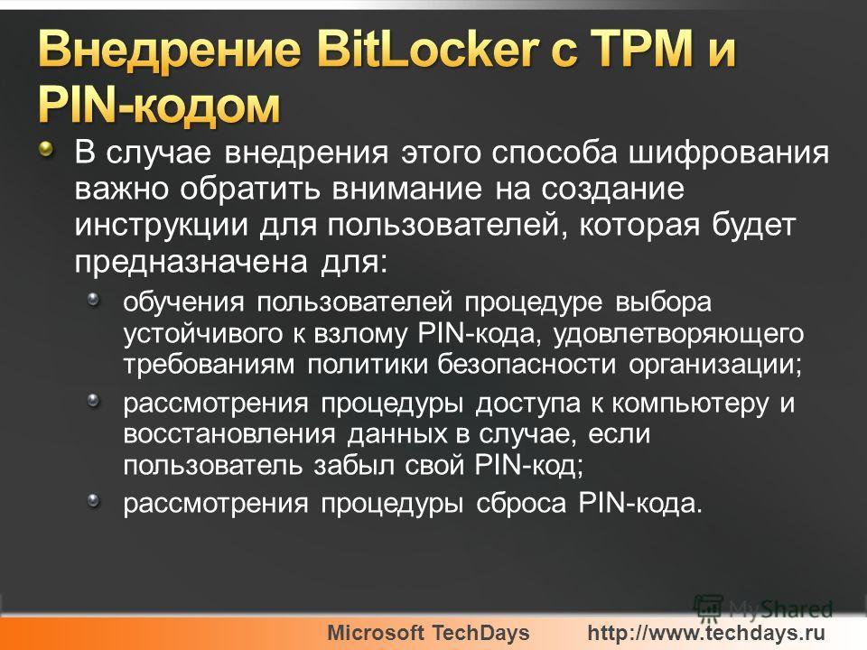 Microsoft TechDayshttp://www.techdays.ru В случае внедрения этого способа шифрования важно обратить внимание на создание инструкции для пользователей, которая будет предназначена для: обучения пользователей процедуре выбора устойчивого к взлому PIN-к