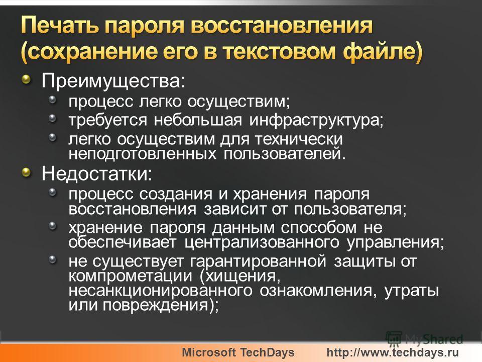 Microsoft TechDayshttp://www.techdays.ru Преимущества: процесс легко осуществим; требуется небольшая инфраструктура; легко осуществим для технически неподготовленных пользователей. Недостатки: процесс создания и хранения пароля восстановления зависит