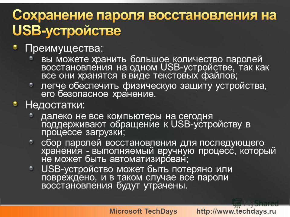 Microsoft TechDayshttp://www.techdays.ru Преимущества: вы можете хранить большое количество паролей восстановления на одном USB-устройстве, так как все они хранятся в виде текстовых файлов; легче обеспечить физическую защиту устройства, его безопасно
