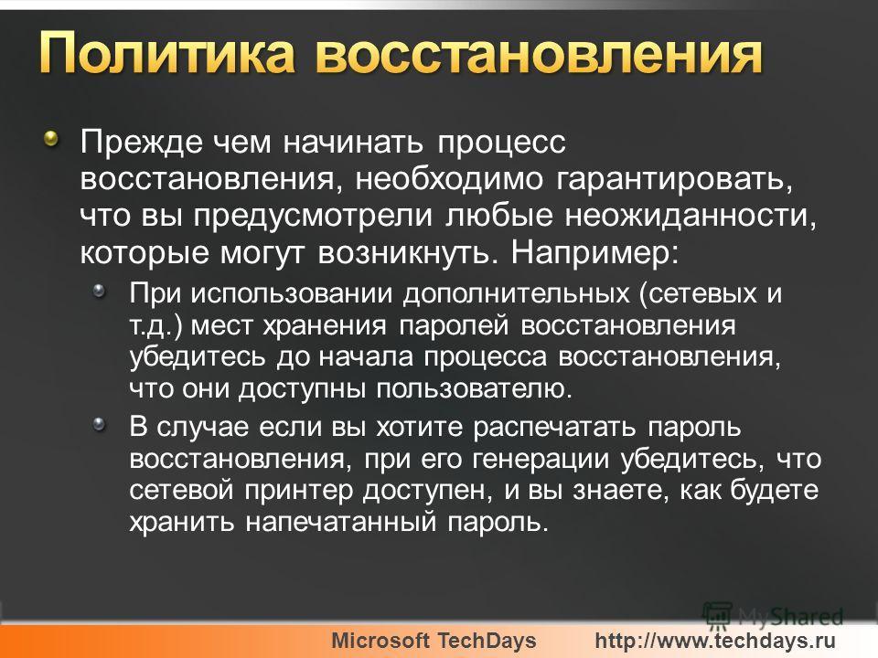 Microsoft TechDayshttp://www.techdays.ru Прежде чем начинать процесс восстановления, необходимо гарантировать, что вы предусмотрели любые неожиданности, которые могут возникнуть. Например: При использовании дополнительных (сетевых и т.д.) мест хранен