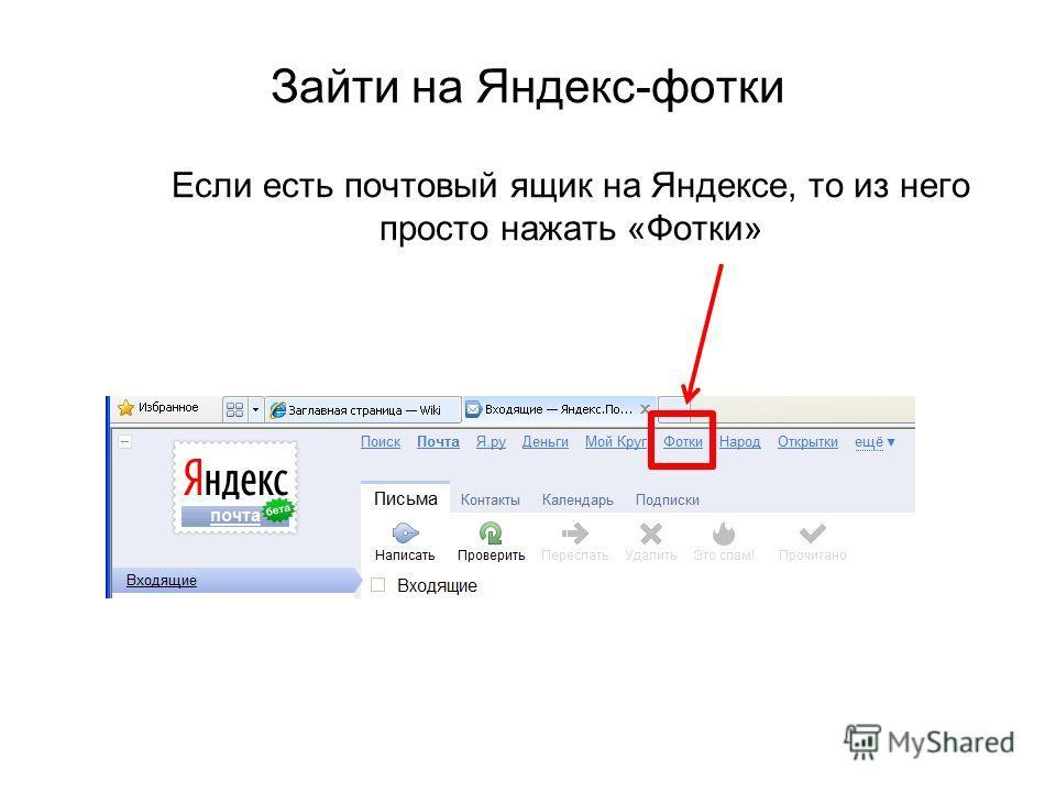Зайти на Яндекс-фотки Если есть почтовый ящик на Яндексе, то из него просто нажать «Фотки»