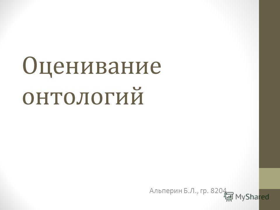 Оценивание онтологий Альперин Б.Л., гр. 8204