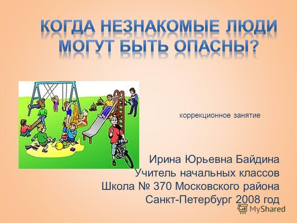 Ирина Юрьевна Байдина Учитель начальных классов Школа 370 Московского района Санкт-Петербург 2008 год коррекционное занятие