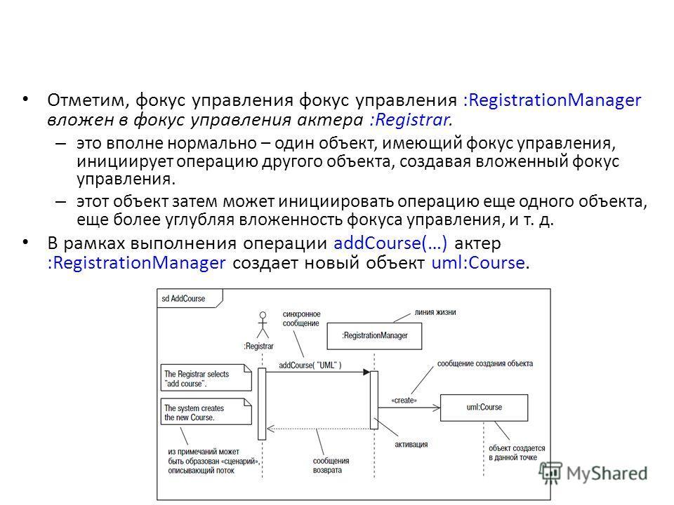Отметим, фокус управления фокус управления :RegistrationManager вложен в фокус управления актера :Registrar. – это вполне нормально – один объект, имеющий фокус управления, инициирует операцию другого объекта, создавая вложенный фокус управления. – э