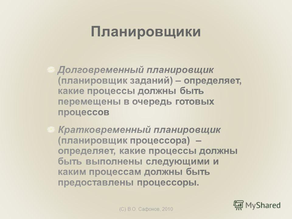 (C) В.О. Сафонов, 2010 Планировщики