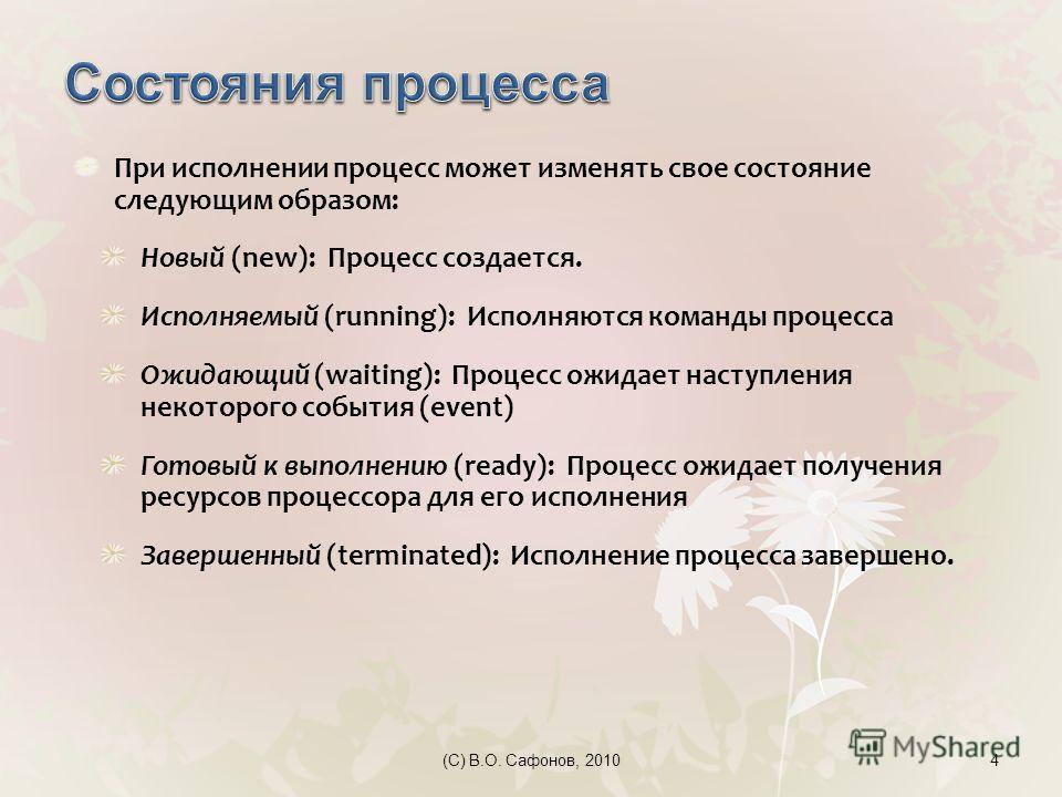 (C) В.О. Сафонов, 20104 При исполнении процесс может изменять свое состояние следующим образом: Новый (new): Процесс создается. Исполняемый (running): Исполняются команды процесса Ожидающий (waiting): Процесс ожидает наступления некоторого события (e