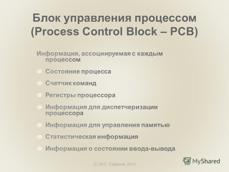 (C) В.О. Сафонов, 2010 Блок управления процессом (Process Control Block – PCB)