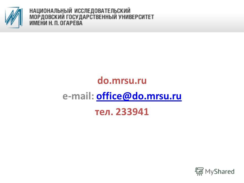do.mrsu.ru e-mail: office@do.mrsu.ruoffice@do.mrsu.ru тел. 233941