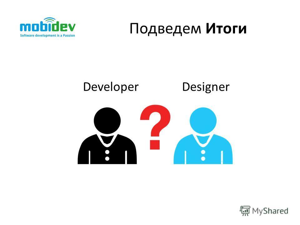 Developer Designer Подведем Итоги