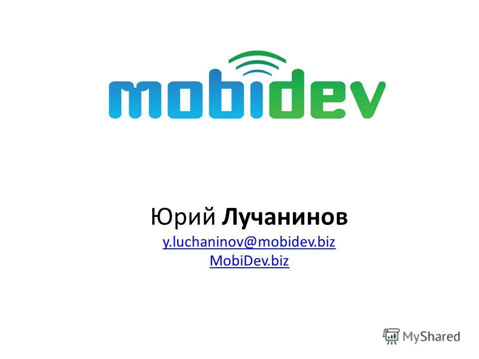 Юрий Лучанинов y.luchaninov@mobidev.biz MobiDev.biz