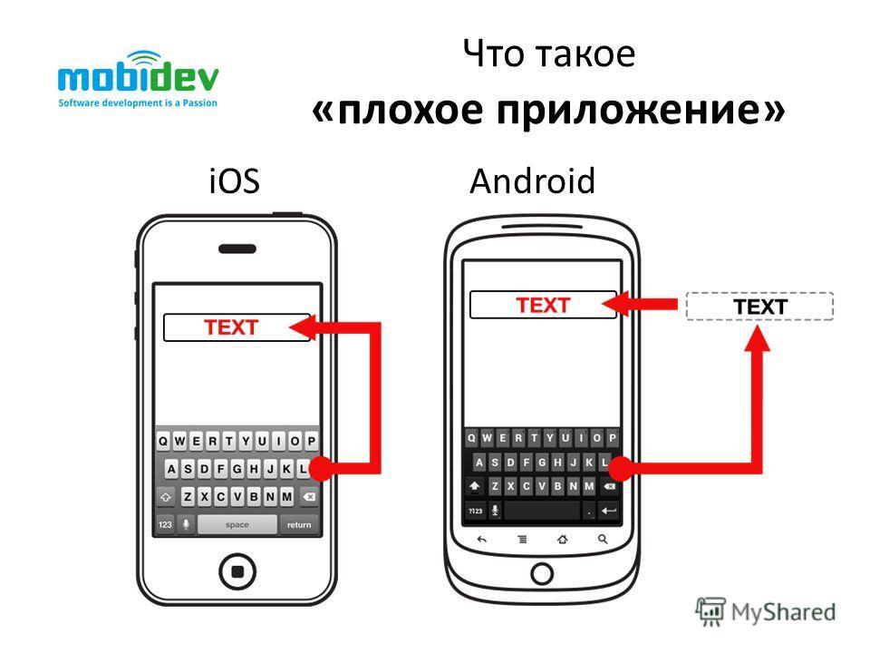iOS Android Что такое «плохое приложение»