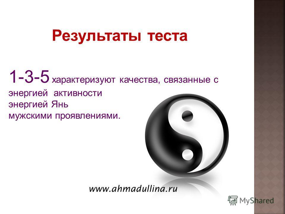 1-3-5 характеризуют качества, связанные с энергией активности энергией Янь мужскими проявлениями. Результаты теста